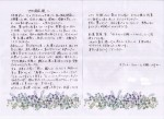 suzuki-0043
